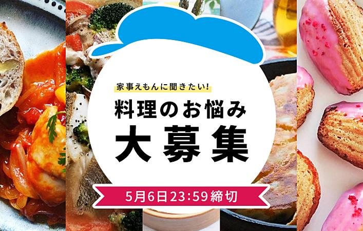 【終了しました】松橋さんに聞きたい料理の質問を教えてください!