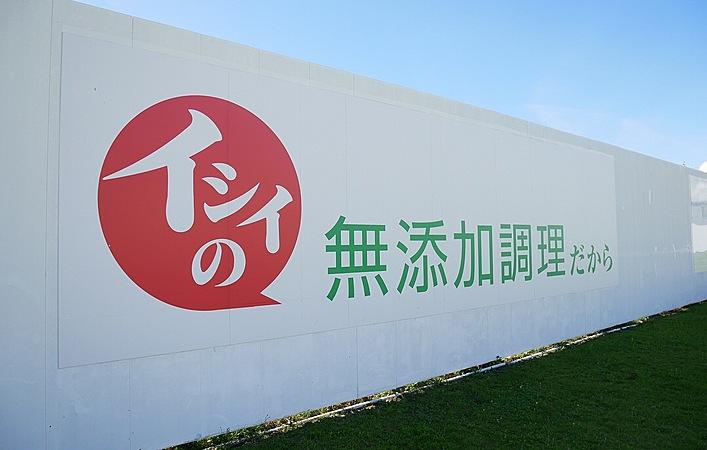 【編集部レポ】ミートボールの製造工場を見学してきました/前編