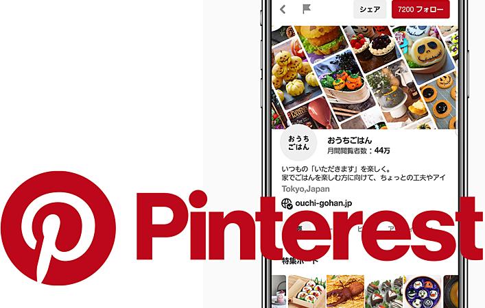 【Vol.3】いつもの料理シーンで大活躍!Pinterestでアイデアが広がる