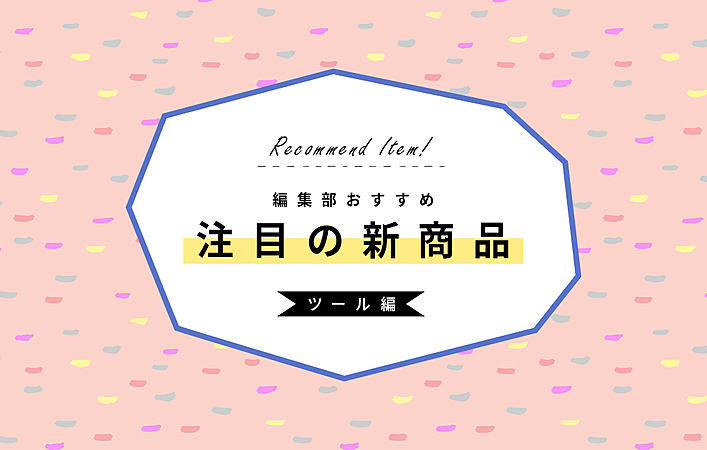 2019年3月発売の新商品に注目!キニナル最新情報をお届け【アイテム編】