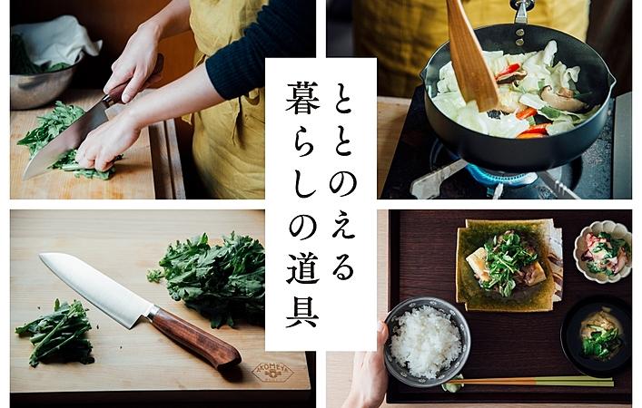 2019年もAKOMEYA TOKYOで。食から暮らしを整える、こだわりの道具