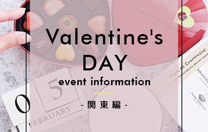 【関東編】百貨店別!2019年のバレンタイン催事情報まとめ