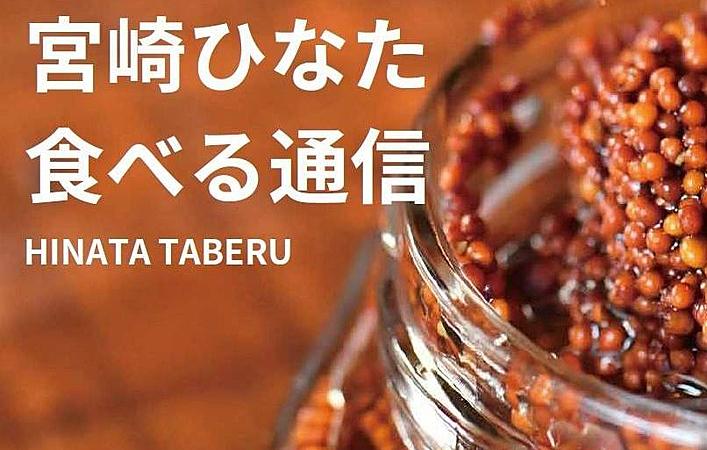 『宮崎ひなた食べる通信』で新たな食体験を!つくり手のライフストーリーを知ろう