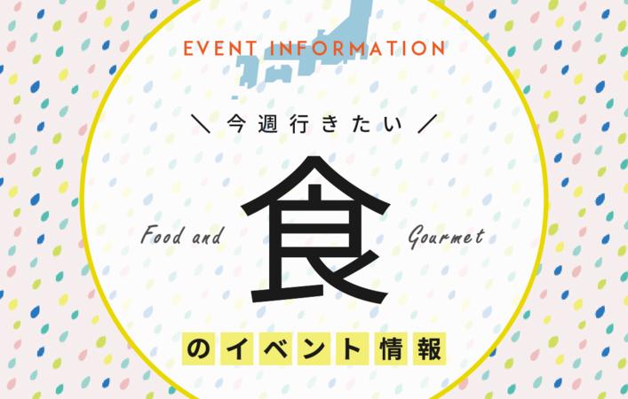 10連休どこ行く?GWの食イベントピックアップ(4月25日〜5月6日)