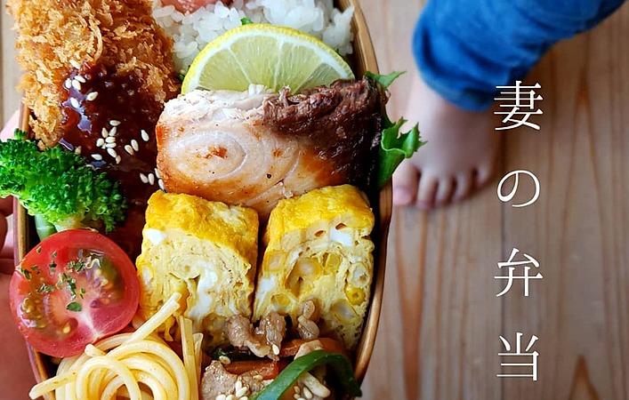 パパから子どもへ、夫から妻へ。大切な家族に贈るオトコの弁当コレクション