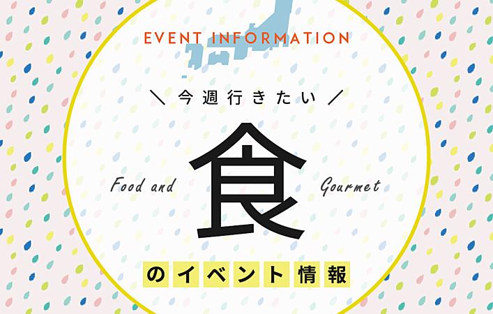 週末どこ行く?家族や友人と楽しめる食イベントピックアップ(7月~8月)