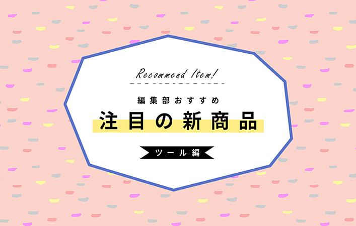 2019年8月の新商品情報!キニナル最新アイテム7選【ツール編】