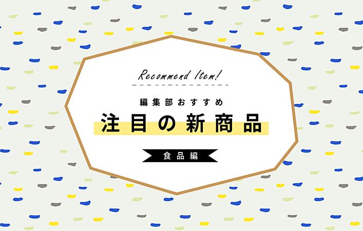 2019年10月の新商品情報!キニナル最新アイテム5選【食品編】