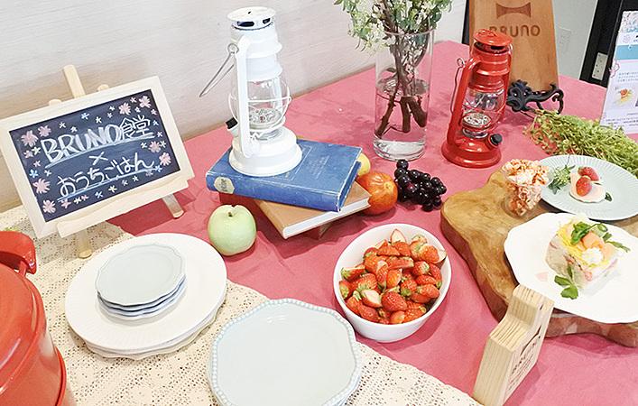 【イベントレポ】『BRUNO食堂×おうちごはん』春満開のランチを開催しました!