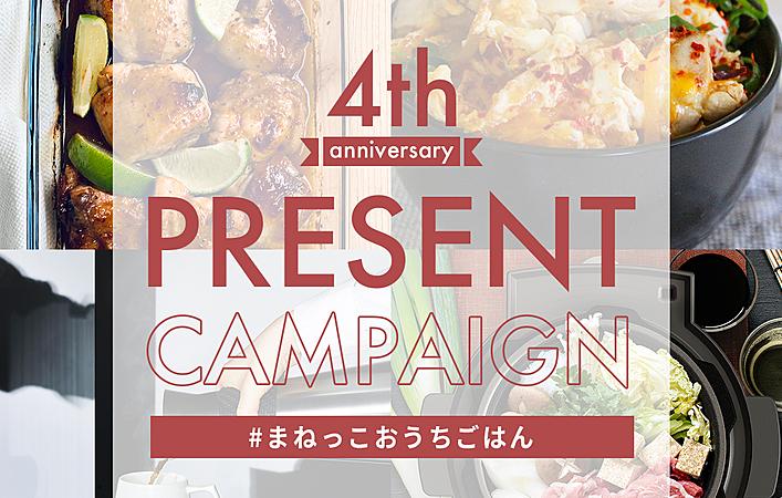 【6/20まで】ハッピーバースデーおうちごはん!4周年記念キャンペーン開催