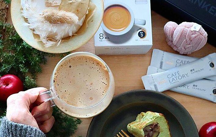 落ち着きたいときに、自分のための一杯を。本格的なカフェの味「カフェラトリー®」
