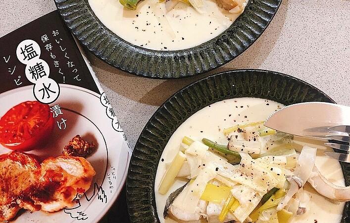 肉も魚も驚くほどしっとりジューシーに!魔法の調理法「塩糖水漬け」が気になる!