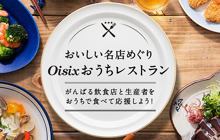 ステイホームで応援!外食気分を満喫できる「Oisixおうちレストラン」に注目