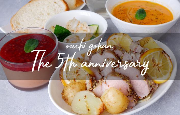 【5周年特別企画】お誕生日コース料理が完成!全4品のレシピをご紹介します