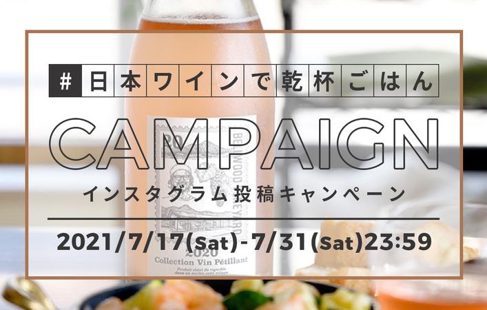 夏のおうち飲みは日本ワインで!「#日本のワインで乾杯ごはん」投稿キャンペーン