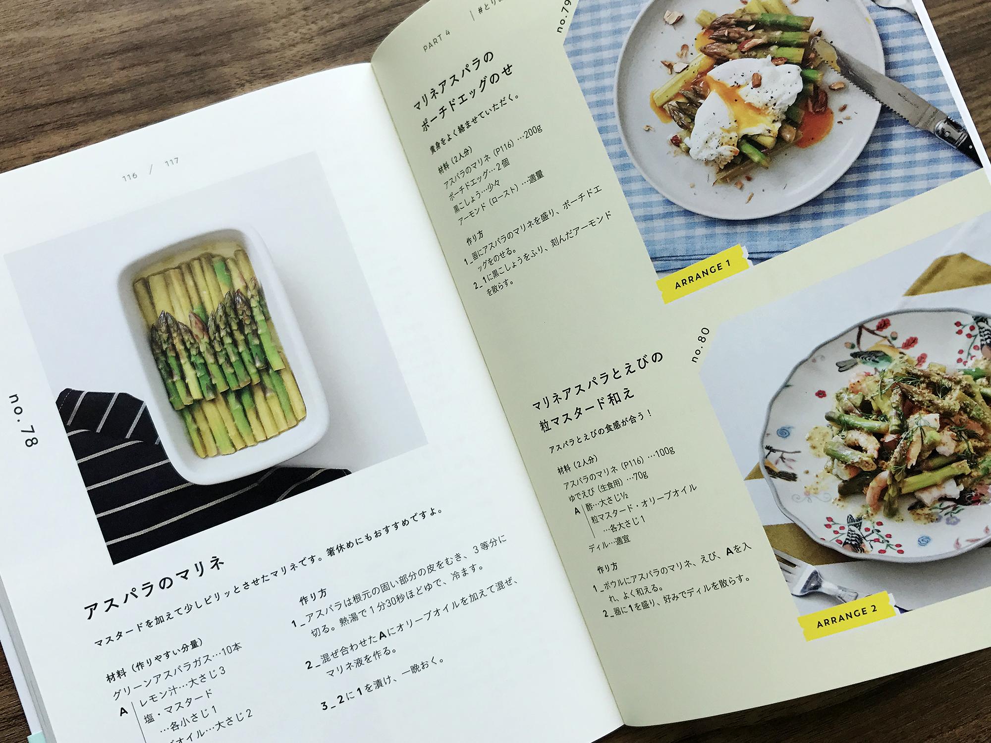 本来なら作り置き料理だけのレシピ本を買うところですが、この本1冊でまかなえるのでたくさんの本を開かなくても大丈夫。